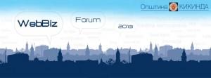 Kikinda WebBiz Forum