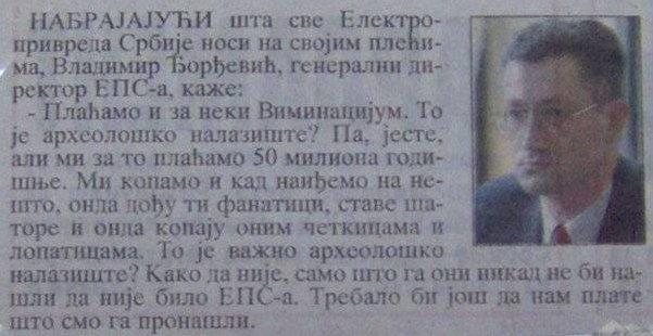 "Generalni direktor EPS-a Vladimir Đorđević o ""nekom tamo Viminacijumu"""