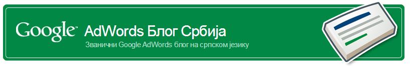 Google Adriatics AdWords