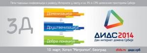 Dan internet domena Srbije - DIDS 2014 @ Hotel Metropol